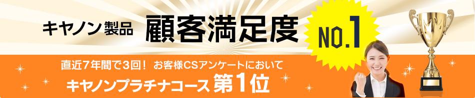 キヤノン製品顧客満足度 NO.1 2013年、2011年、2010年 お客様CSアンケートにおいて キヤノンプラチナコース 第1位